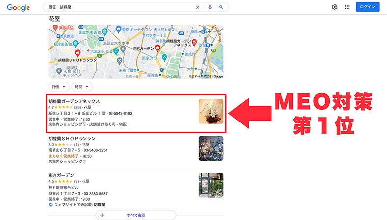 MEO対策の実績_01