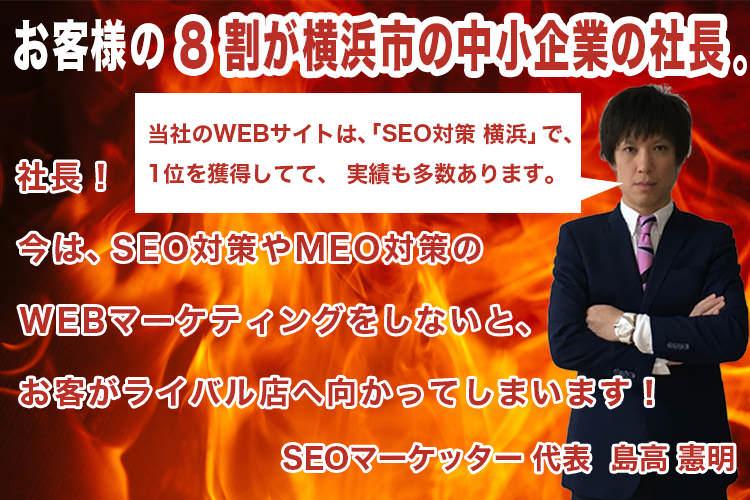 横浜市でSEO対策を専門|Web集客・マーケティング会社