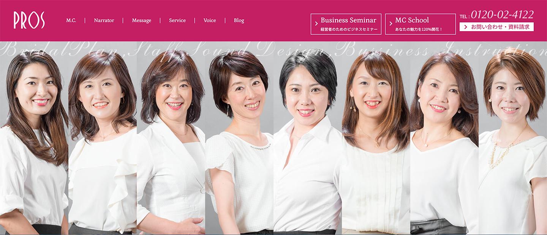 株式会社プロスのウェブサイト