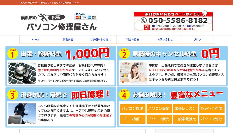横浜市の出張パソコン修理屋さんのウェブサイト