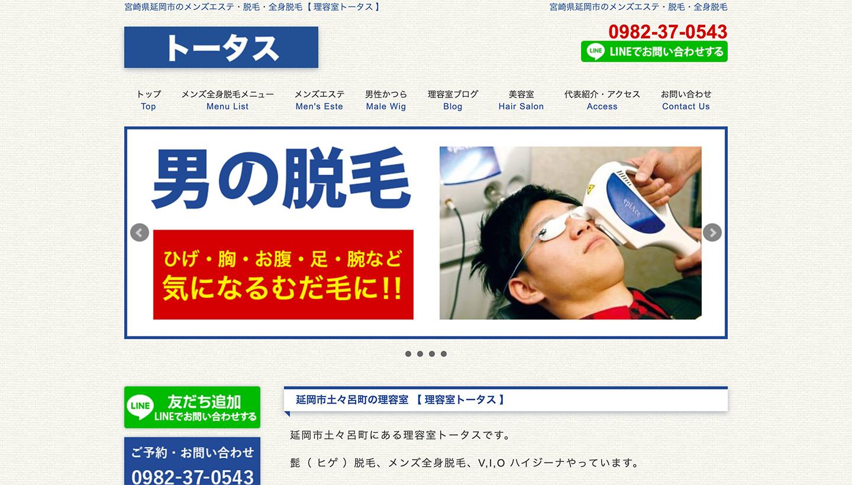 宮崎県延岡市のメンズエステ理容室トータスのウェブサイト