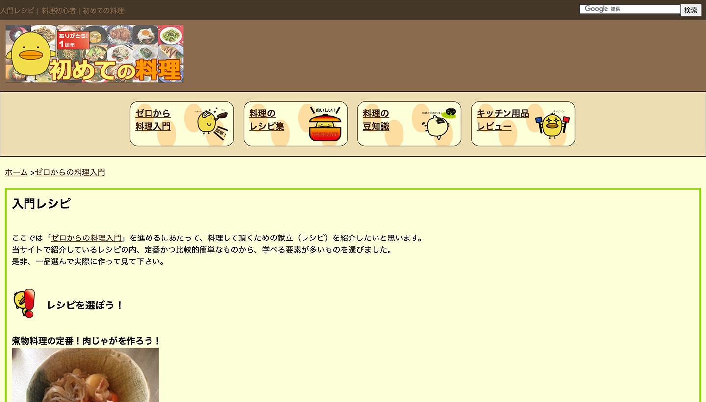 料理初心者のレシピブログ