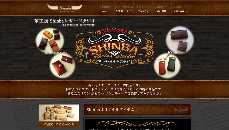 長崎県の革製品・革工房・革小物のShinbaレザースタジオのウェブサイト