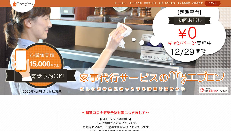 東京都江東区の家事代行サービスのマイエプロンのウェブサイト