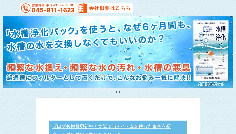 水槽浄化パックのウェブサイト