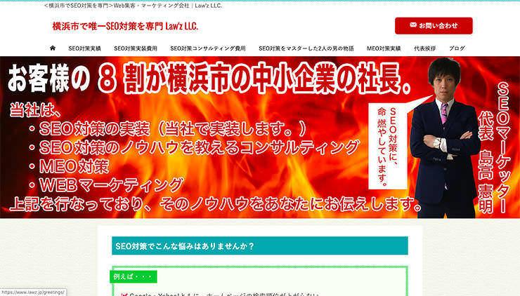 横浜市でSEO対策を専門|Web集客・マーケティング会社|Law'z LLC.